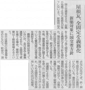 9月10日付下野新聞 屋根瓦全固定義務化