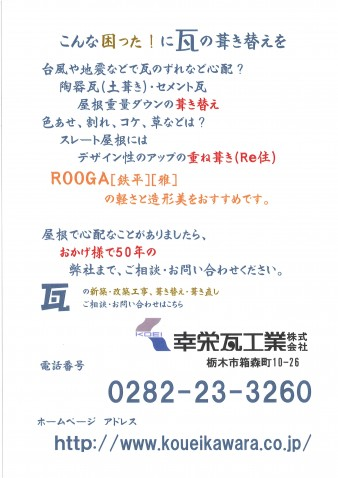 ROOGA リフォーム 表紙001